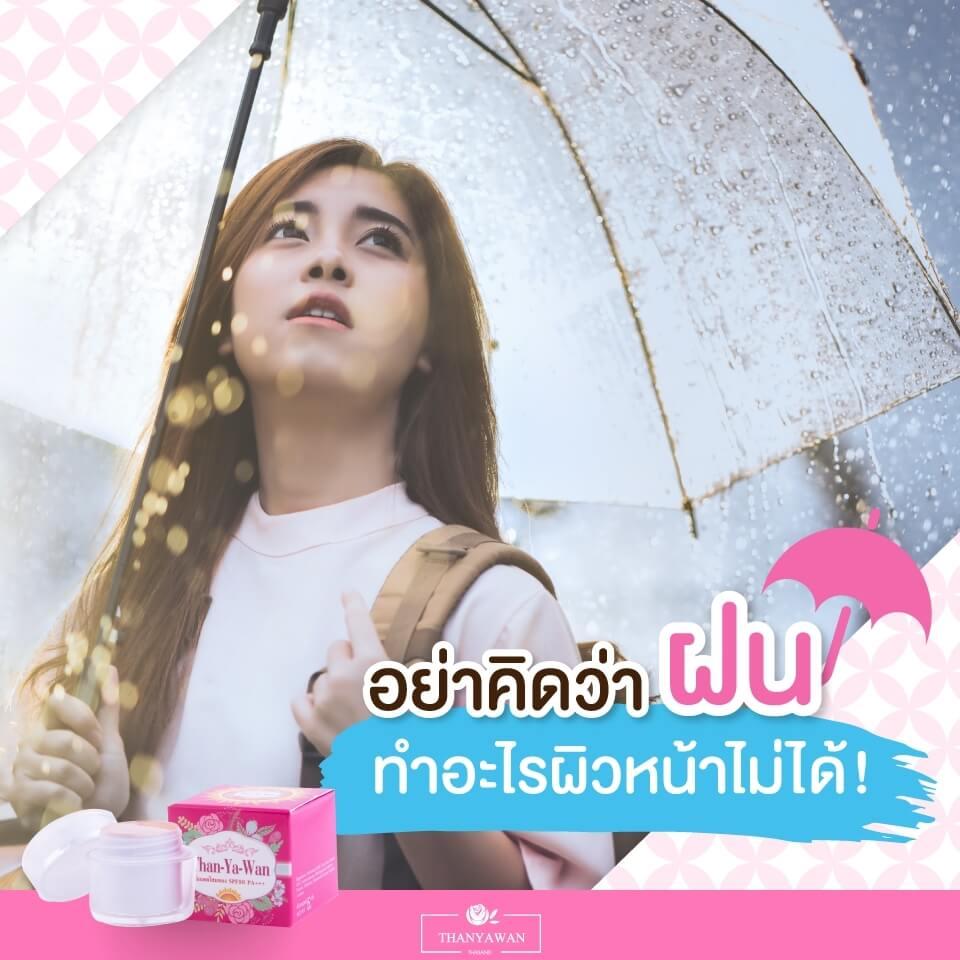 หัวข้อ อย่าคิดว่าฝนทำอะไรผิวหน้าไม่ได้!!
